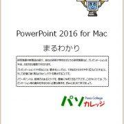 Mac パワーポイント2016 まるわかり