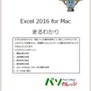 エクセル2016 For Mac