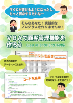 【新講座】実践!VBAを極める!『VBAで顧客管理機能を作ろう』開講