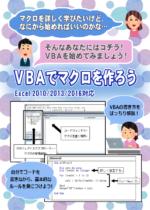 【新講座】基礎を学ぶ!『VBAでマクロを作ろう』開講