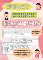 【新講座】エクセル INDIRECT関数を極める[Excel 2016]