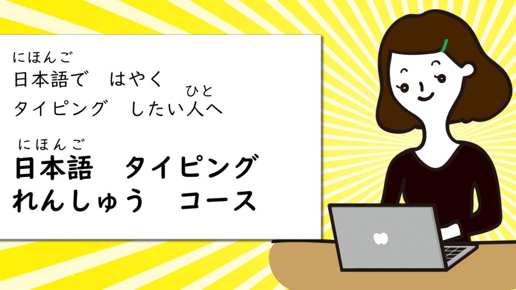 日本語タイピング練習コースの紹介画像です