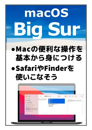【新講座】Mac入門 macOS 11.3 Big Sur 販売開始しました