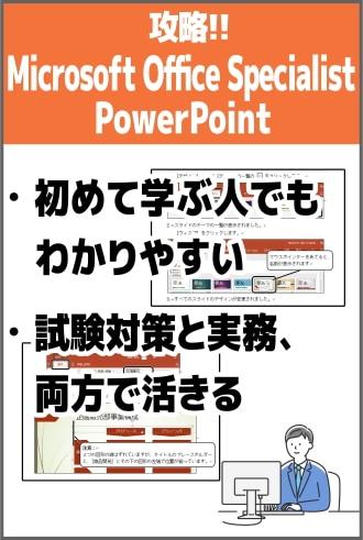 【新テキスト】攻略!! Microsoft Office Specialist PowerPoint 2016 販売開始しました