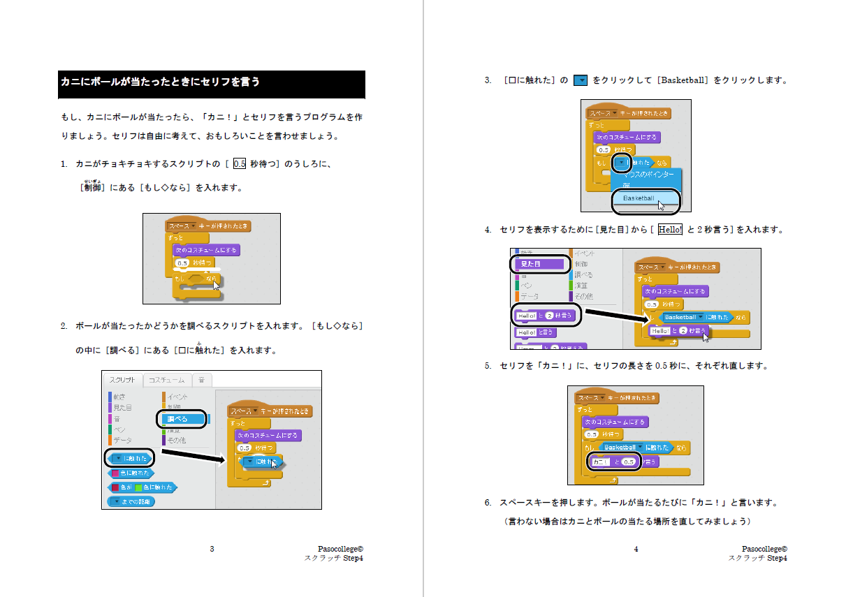 Scratchの画面イメージ